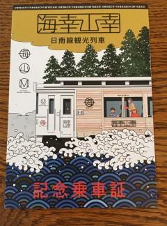 20150612nichinan