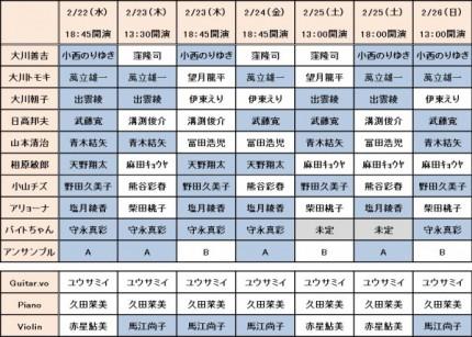 kimiyoikite_cast2