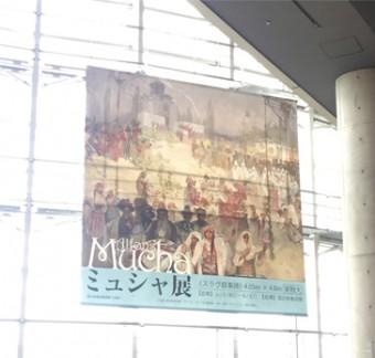 20170504Mucha展