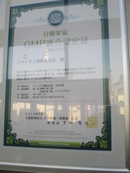GMP認定